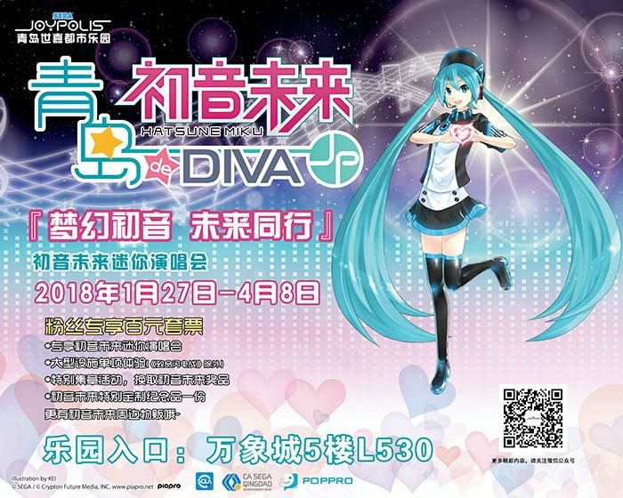 『梦幻初音,未来同行』-C3动漫网