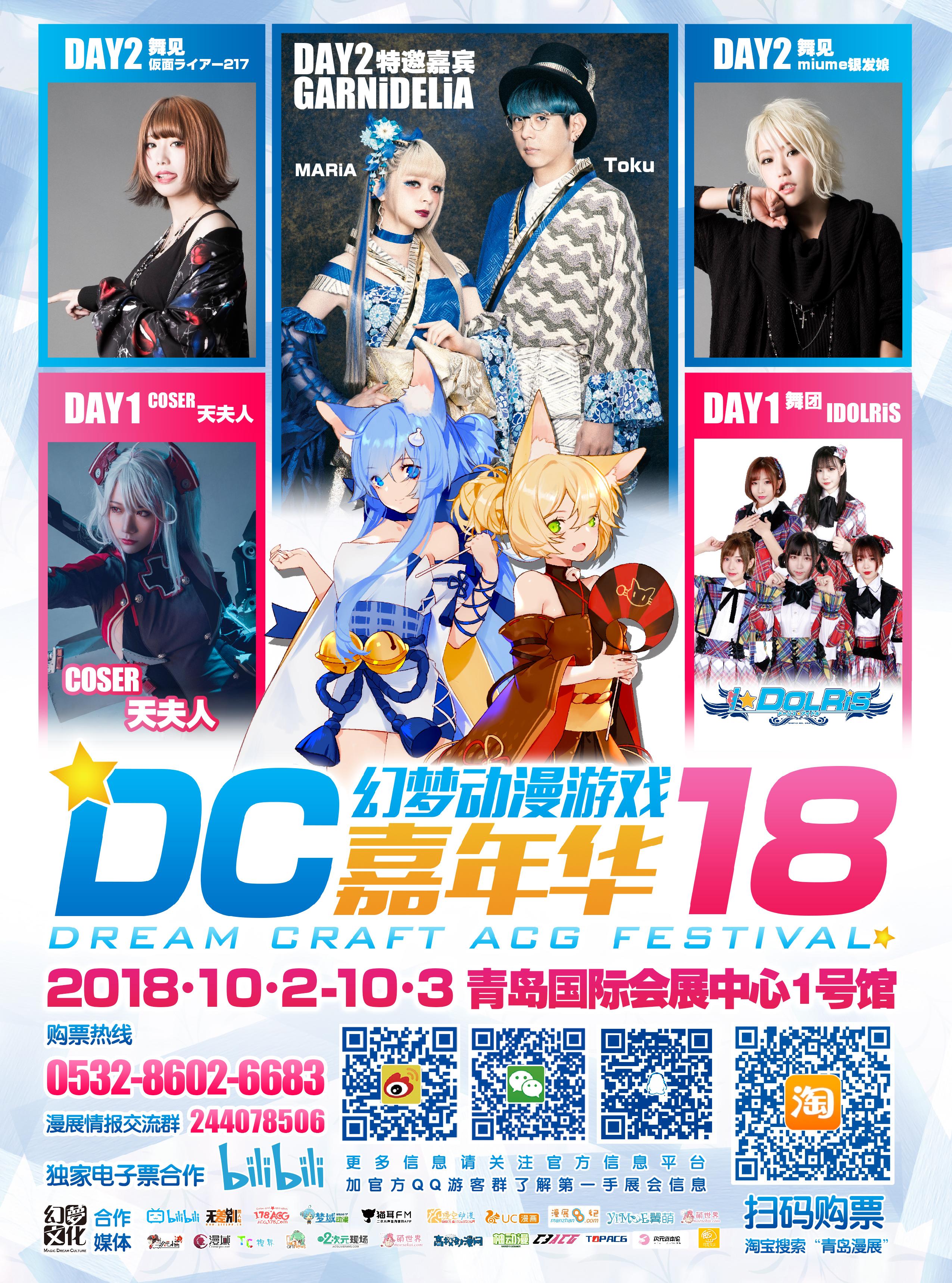 【A4】DC18主海报【高校版】【正面】.jpg