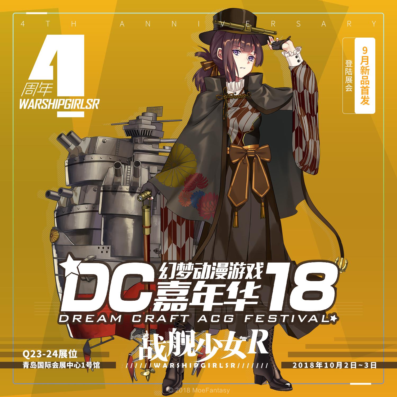 战舰少女R【2】.jpg