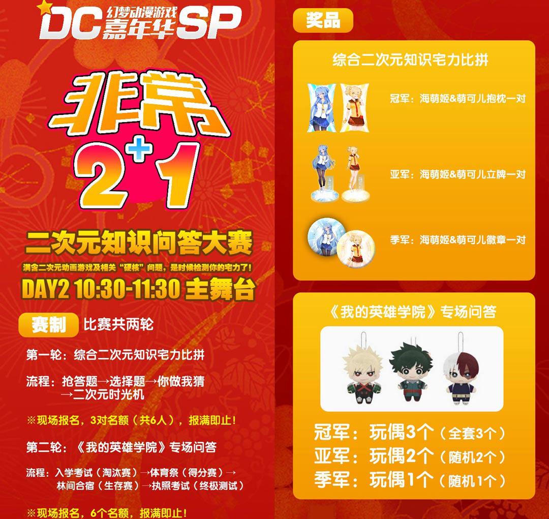 【DCSP】青岛二次元年度压轴好戏来啦! DCSP带你进入不一样的2019年!-C3动漫网